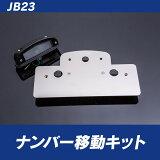JB23用ナンバー移動キット
