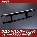 ジムニー Jimny JA11 ja11 パーツ バンパー[SJ]JA・SJ系 フロントバンパー Type4 ウインカー穴あり ジムニー用 スチール製[SMZ]...