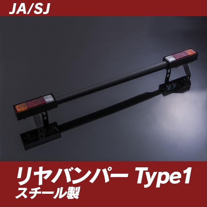 ジムニー ja11 バンパー Jimny [SJ]JA・SJ系 リヤバンパー Type1 スチール製 JA11 パーツ [SMZ][シートメタルジップ]