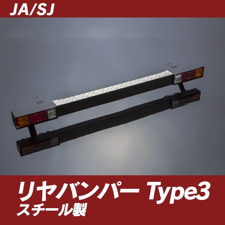 ジムニー ja11 バンパー JA11 パーツ [SJ]JA・SJ系 リアバンパー Type3 スチール製 ジムニー用 [Jimny][SMZ][シートメタルジップ]