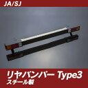 ジムニー JA11 パーツ バンパー [SJ]JA・SJ系 リアバンパー Type3 スチール製 ジムニー用 パーツ[Jimny][SMZ][シートメタルジップ...