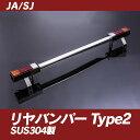 [ジムニー][Jimny]ja11 バンパー [JA11][SJ]JA・SJ系 ジムニー用 リヤバンパー Type2 SUS304鏡面材製 [SMZ][シートメ...