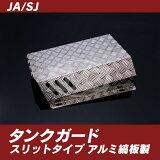 JA・SJ系タンクガードアルミ縞板製スリットタイプ