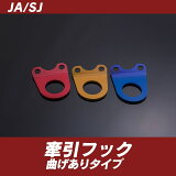 [ジムニー][JA11][SJ]JA・SJ系牽引フック・リア用[SMZ][シートメタルジップ]