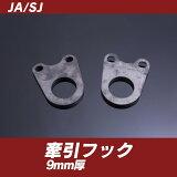 JA・SJ系牽引フック9mm厚