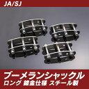 [ジムニー][Jimny][JA11][SJ]ブーメランロングシャックル 鍍金仕様[SMZ][シートメタルジップ]
