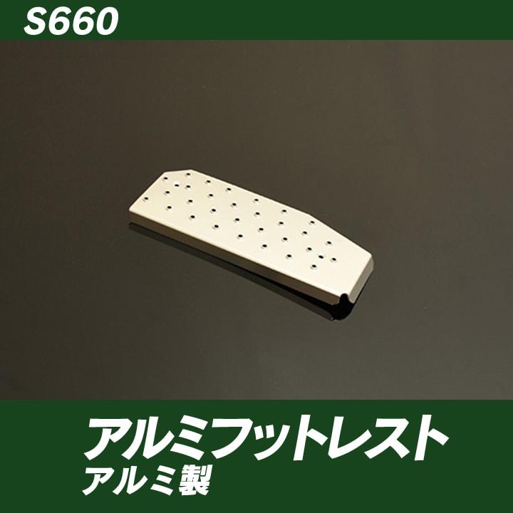[ホンダ][S660]アルミフットレスト アルミ製[SMZ][シートメタルジップ]