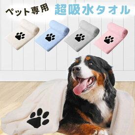 Perco ペット用タオル 超吸水 ペットタオル 犬タオル 厚手 マイクロファイバー 犬 猫 体拭き (75cmx127cm)