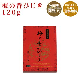 【ふく富】梅の香ひじき 120g【九州福岡土産】