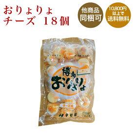 【味蔵】おりょりょ チーズ 18個【九州福岡土産】