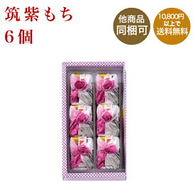 【如水庵】筑紫もち 6個【九州福岡土産】