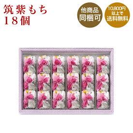 【如水庵】筑紫もち 18個【九州福岡土産】