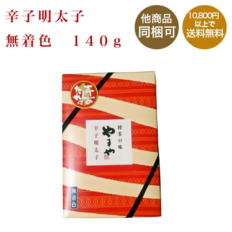 【やまや】博多の味 辛子明太子 無着色 140g【九州福岡土産】