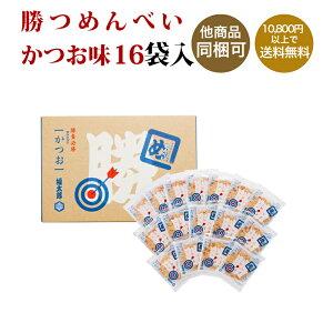 【福太郎】勝つめんべい かつお (2枚×16袋)【九州 福岡 博多 お土産】