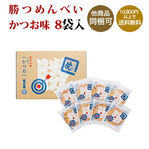 【福太郎】勝つめんべい かつお (2枚×8袋)【九州 福岡 博多 お土産】