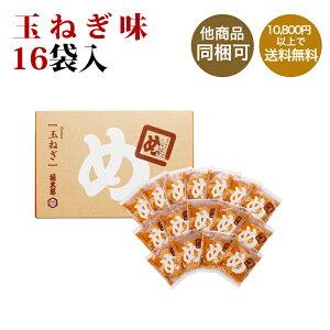 【福太郎】 辛子めんたい風味 めんべい 玉ねぎ (2枚×16袋入り) 【九州 福岡 博多 お土産】