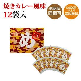 【福太郎】辛子めんたい風味めんべい 焼きカレー風味 2枚×12袋【九州福岡土産】