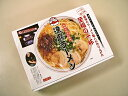 【ふく富】達磨ラーメン 4食【九州福岡土産】