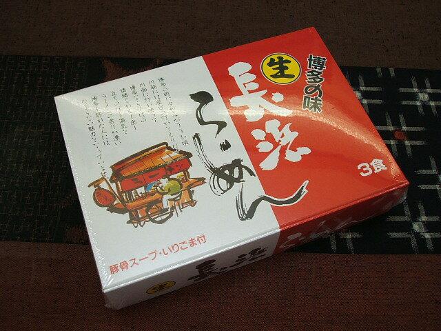 【丸一】長浜ラーメン 3食【九州福岡土産】