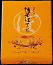 【二鶴堂】博多ぽてと 9個【九州福岡土産】