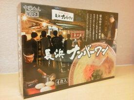 【味蔵】長浜屋台ナンバーワン 4食入【九州福岡土産】