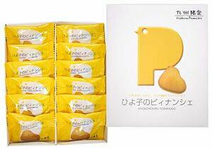 【ひよ子】ひよ子のピィナンシェ 12個【九州福岡土産】