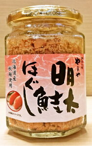 【やまや】明太鮭ほぐし 120g【九州福岡土産】