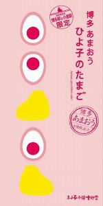 【ひよ子】博多あまおうひよ子のたまご 4個【九州福岡土産】