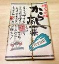 からし高菜 220g【九州福岡土産】