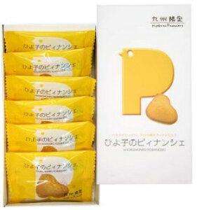 【ひよ子】ひよ子のピィナンシェ 6個【九州福岡土産】