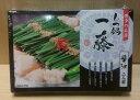 【味蔵】博多の名店 もつ鍋一藤 醤油 二人前【九州福岡土産】