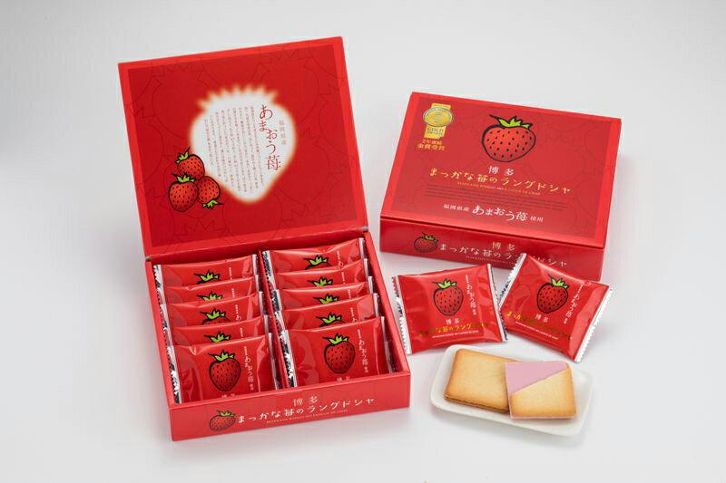 【花福堂】博多まっかな苺のラングドシャ 10枚【九州福岡土産】