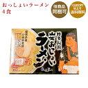 【丸一】博多長浜山笠おっしょいラーメン 4食【九州福岡土産】