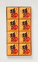 【お菓子の香梅】陣太鼓 8個【九州熊本土産】