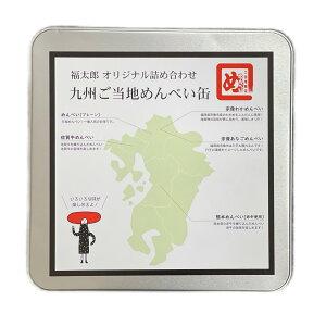 【福太郎】九州ご当地めんべい缶 2枚×50袋【九州 福岡 博多 お土産】