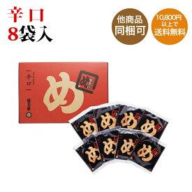 【福太郎】辛子めんたい風味めんべい 辛口 2枚×8袋【九州福岡土産】