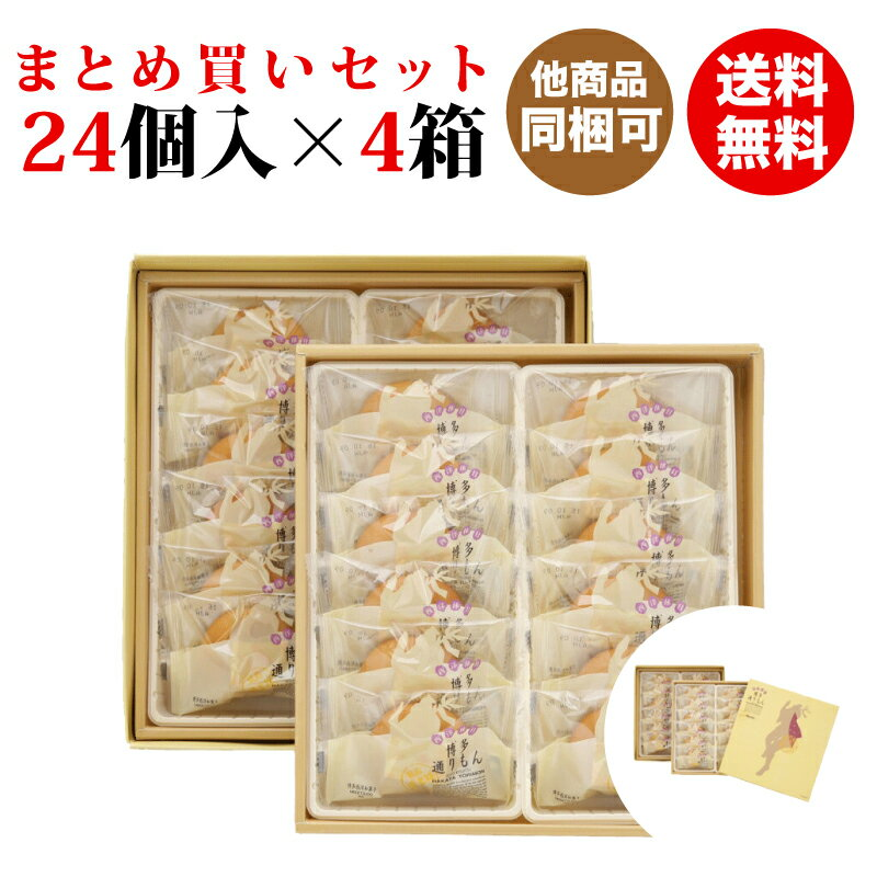 【明月堂】通りもん 24個入×4箱 (送料無料セット)【九州 福岡 博多 お土産】