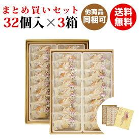 【明月堂】通りもん 32個入×3箱 (送料無料セット)【九州 福岡 博多 お土産】