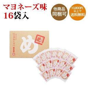 【福太郎】辛子めんたい風味めんべい マヨネーズ 2枚×16袋【九州福岡土産】