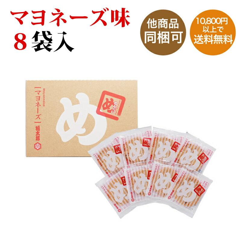 【福太郎】辛子めんたい風味めんべい マヨネーズ 2枚×8袋【九州福岡土産】