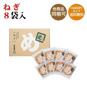 【福太郎】辛子めんたい風味めんべい ねぎ風味 2枚×8袋【九州福岡土産】