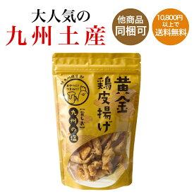 【丸一】黄金鶏皮揚げ 50g【九州宮崎土産】