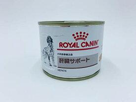 【療法食】 ロイヤルカナン ドッグフード 肝臓サポート 200gX12缶