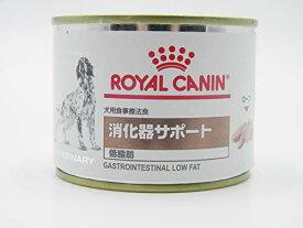 【療法食】 ロイヤルカナン ドッグフード 消化器サポート(低脂肪) 200gX12缶