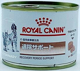 【療法食】 ロイヤルカナン 退院サポート 195gX12缶