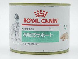 【療法食】 ロイヤルカナン ドッグフード 満腹感サポート 195gX12缶