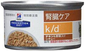 ヒルズ プリスクリプション・ダイエット キャットフード k/d 腎臓ケア チキン&野菜入りシチュー 82g×6缶