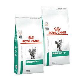 【2袋セット】ロイヤルカナン 食事療法食 猫用 満腹感サポート ドライ 2kg