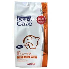 ドクターズケア (Dr's CARE) 療法食 キドニーケアチキンテイスト 猫用 480g (120g×4袋)
