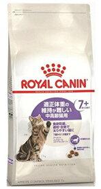 ロイヤルカナン FHN アペタイトコントロールステアライズド 7+ 中高齢猫用 3.5kg